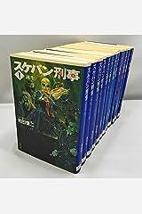 スケバン刑事 (白泉社文庫版) 全12巻 完結セット【コミックセット】 コミック
