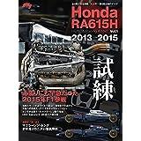 F1速報特別編集 Honda RA615H ─ HONDA Racing Addict Vol.1 2013-2015 ─ モータースポーツムック