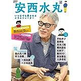 安西水丸: いつまでも愛されるイラストレーター (文藝別冊/KAWADE夢ムック)