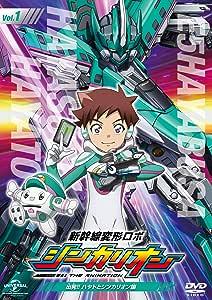 新幹線変形ロボ シンカリオン 先発DVD(1)出発!! ハヤトとシンカリオン編