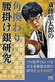 斎藤慎太郎の角換わり腰掛け銀研究 (マイナビ将棋BOOKS)