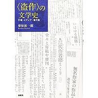 〈盗作〉の文学史
