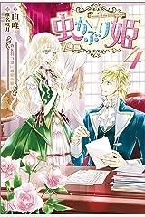 虫かぶり姫: 4 春を待つ虫、琥珀の願い【特典SS付】 (アイリスNEO) Kindle版