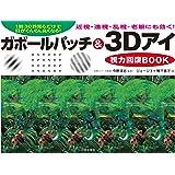 ガボールパッチ&3Dアイ視力回復BOOK: 1日30秒見るだけで目がんぐん良くなる! 近視・乱視・老眼・遠視にも効く!