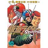 仮面ライダーSPIRITS(10) (月刊少年マガジンコミックス)