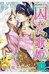 囚われの歌姫[ホワイトハートコミック](1) Kindle版