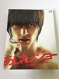 あしたのジョー <Blu-ray>プレミアム・エディション(特典DVD付2枚組)
