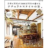 子育て世代が2000万円台で建てる ナチュラルスタイルの家 (私のカントリー別冊)