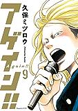 アゲイン!!(9) (週刊少年マガジンコミックス)