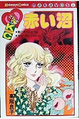 赤い沼 (なかよしKC) コミック
