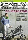 ミニベロLife 小径自転車のある生活 (ホビージャパンMOOK923)