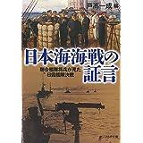 日本海海戦の証言 聯合艦隊将兵が見た日露艦隊決戦 (光人社NF文庫)