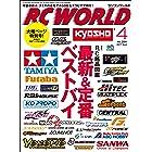 RC WORLD(ラジコンワールド) 2017年4月号 No.256