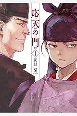 応天の門 1巻 (バンチコミックス) Kindle版