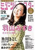 月刊ミュージック★スター 2020年 9月号[雑誌]