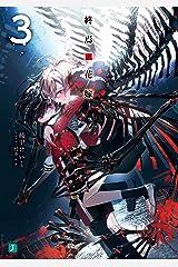 終焉ノ花嫁3【電子特典付き】 (MF文庫J) Kindle版
