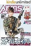 月刊アームズマガジン2019年9月号 [雑誌]
