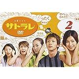 サトラレ 2 [DVD]