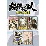 無限の住人 超合本版(6) (アフタヌーンコミックス)