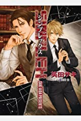 SIMPLEX DEADLOCK外伝 (キャラ文庫) Kindle版