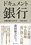 ドキュメント 銀行 金融再編の20年史─1995-2015