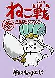 ねこ戦 三国志にゃんこ 参 (単行本コミックス)