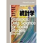 統計学(改訂版) (New Liberal Arts Selection)