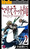 マリオネット師【第2巻】 (エンペラーズコミックス)