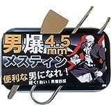 アウトドア鉄板 キャンプ 野外用 男爆鉄板(おとばく鉄板)メスティン専用【4.5mm厚軽量鉄板】