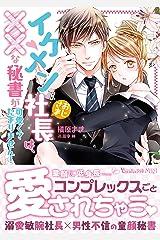 イケメンおじさま社長は、××な秘書が可愛くてたまりません! (ヴァニラ文庫) Kindle版
