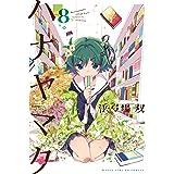 ハナヤマタ 8巻 (まんがタイムKRコミックス)