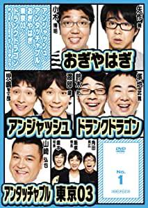 アンジャッシュ、アンタッチャブル、おぎやはぎ、東京03、ドランクドラゴン & the others in バカヂカラ No.1 [DVD]