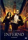 インフェルノ(2016)/INFERNO