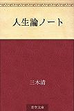 人生論ノート