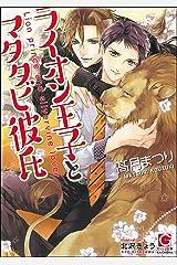 ライオン王子とマタタビ彼氏【イラスト入り】 (ガッシュ文庫) Kindle版