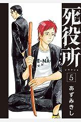 死役所 5巻: バンチコミックス Kindle版