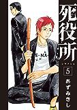 死役所 5巻: バンチコミックス