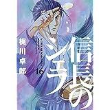信長のシェフ 16巻 (芳文社コミックス)