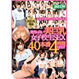 発育の良い美巨乳女子校生SEX40本番4時間BEST / BAZOOKA [DVD]
