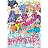 ケダモノアラシ ―Hold me baby!―【電子限定かきおろし漫画付き】 (GUSH COMICS)