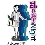 乱れ咲きNight (コミックメロウ)