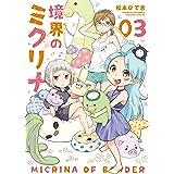 境界のミクリナ(3) (少年マガジンエッジコミックス)