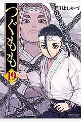 つぐもも : 19 (アクションコミックス) Kindle版