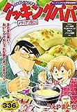 クッキングパパ イタリアン鍋DX (講談社プラチナコミックス)