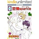 恋情sparkle(7)<完結> (冬水社・いち*ラキコミックス)