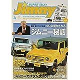 ジムニーSUPER SUZY 2020年 04月号