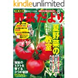 野菜だより2013年5月号 [雑誌]
