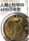 この世界を知るための 人類と科学の400万年史 (河出文庫 ム 2-1)