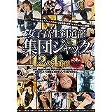 剣道部集団ジャック12人4時間 [DVD]