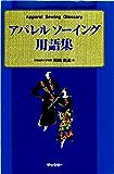 アパレルソーイング用語集